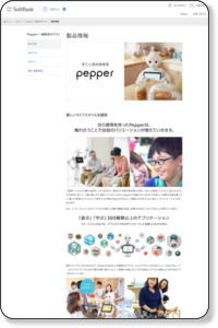 http://www.softbank.jp/robot/products/