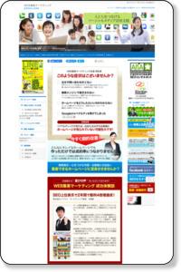 ホームページ制作 WEBデザイン 岩倉市・愛知・名古屋・岐阜【SOHOLAND】HP作成 SEO対策