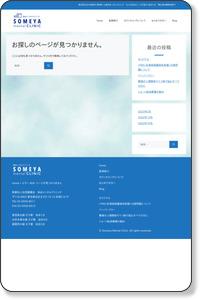 【染谷メンタルクリニック|精神分析的精神療法(カウンセリング)について】