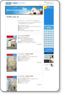 文京区建売住宅 自社物件紹介|スペースハウジング