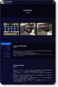 会社案内 | デーブ・スペクター公式サイト | スペクターコミュニケーションズ