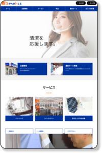 クリーニング&コインランドリー【スパークル】岐阜,愛知