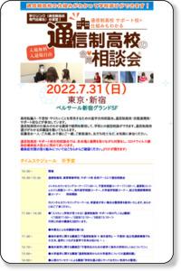 通信制高校・サポート校 合同相談会|東京都新宿区会場|不登校、高校中退をプラスにする学校相談会