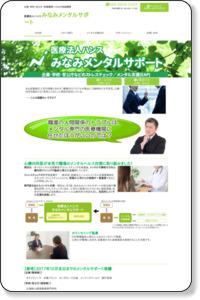 厚生労働省認定【みなみストレスカウンセリング】メンタルヘルス広島