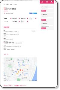 アリオ葛西店|東京都|店舗検索|こども写真館スタジオアリス|写真スタジオ・フォトスタジオ