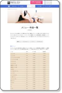 京都の痩身をメインとしたお店ならオリエンタル・スタイル