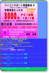 澄川企画|ホームページ制作無料|低料金3000円|パソコンサポートサービスボランティア3000円