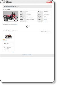 http://www.syakaku.com/bikes/13846