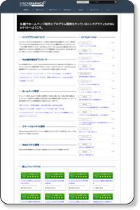 SYNCKGRAPHICA|札幌ホームページ制作と無料メールフォームCGI