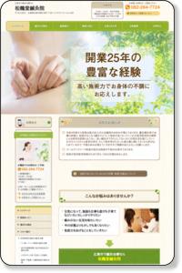広島市の整体なら松鶴堂鍼灸院