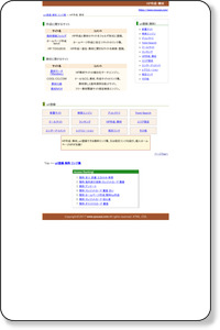 url登録無料リンク集 > HP作成・素材