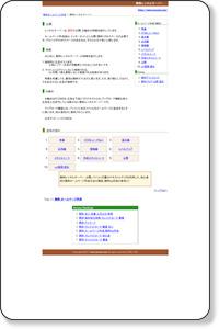 無料ホームページ作成 > 無料レンタルサーバー
