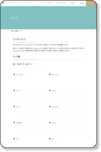 リンク | 株式会社システムキューブ