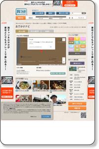 レジャー施設のスポット情報 - 旅ちゃん地図|旅チャンネル