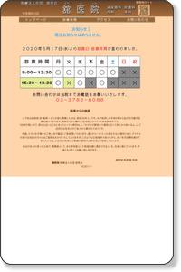 舘医院 公式ホームページ 東京都品川区小山 医療法人社団 朋英会