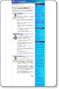 経営者・個人事業主のためのワンストップサービス 東京都豊島区 田中卓也税理士事務所