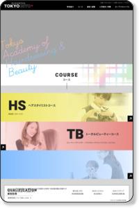 美容専門学校 美容学校なら東京美容専門学校