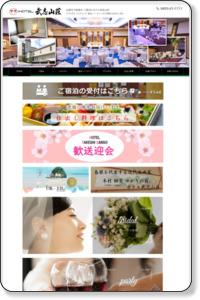 ホテル武志山荘