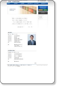 事務所理念|新宿区飯田橋 竹谷税理士・社会保険労務士事務所