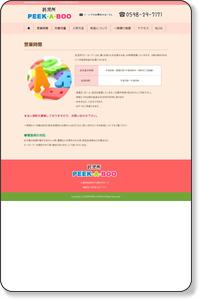 松阪の学童保育・託児所PEEK-A-BOO。