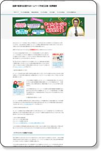 ホームページ作成|Webチックな制作