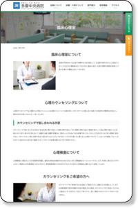 臨床心理室 病院紹介 多摩中央病院