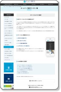 スマートフォンサイト制作、スマホ対応 | ホームページ制作プロ