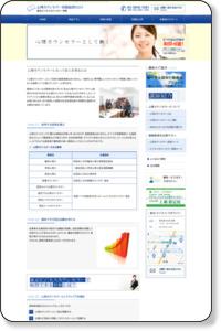 心理カウンセラーとして働く|心理カウンセラー資格取得NAVI〜東京ビジネスカウンセラー学院〜
