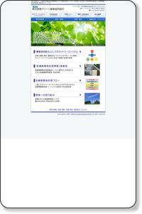東京医療クリーン事業協同組合:地球環境を重視した医療廃棄物処理専業者グループ