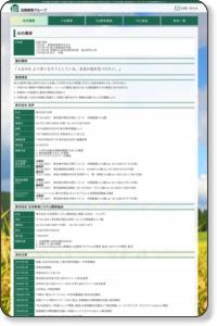 会社概要|田島教育グループ