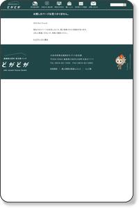 大田のくらし - 大田市定住サイト『どがどが』 Uターン・Iターン情報マガジン
