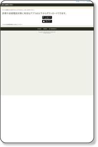 長野県の「占い」 - [電話帳ナビ]検索結果一覧