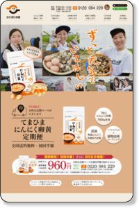 http://www.temahimado.co.jp/