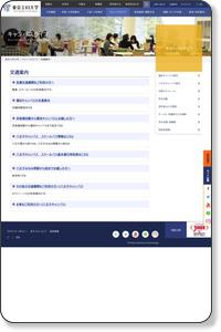 交通案内 | キャンパス案内 | 東京工科大学