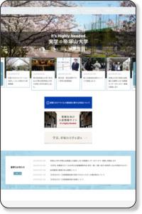 帝塚山大学 Tezukayama University