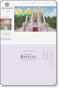 アーフェリーク迎賓館(岐阜)【T&G】結婚式情報