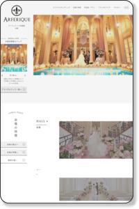 アーフェリーク迎賓館(大阪)【T&G】結婚式情報
