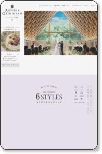 アーヴェリール迎賓館(岡山)【T&G】結婚式情報