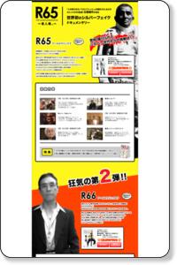 http://www.thecruiser.jp/works/r65/