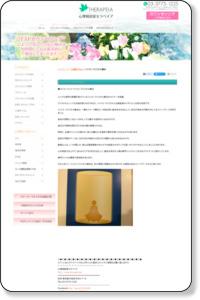 フィリス・クリスタル療法|東京,大田区でカウンセリング,カウンセラー|心理相談室セラペイア