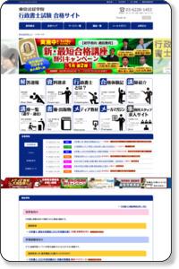 行政書士試験の合格サイト【東京法経学院】