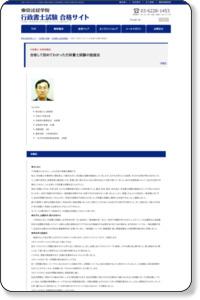 必見!これであなたも行政書士の試験合格! | 東京法経学院