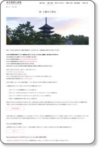 入塾のご案内|仏教入門 東京国際仏教塾