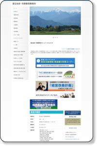 職員紹介 - 江戸川区船堀の税理士渡辺会計事務所