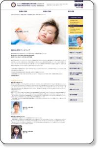 臨床心理カウンセリング 東京医科歯科大学