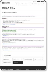 東京国立博物館 - 教育 学校の先生方へ