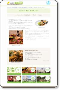 グルメ | 江戸川区 葛西・西葛西エリア | マイタウン 住みたい街と住まいが見つかる 素敵な街のエリアガイド | JKK東京 東京都住宅供給公社