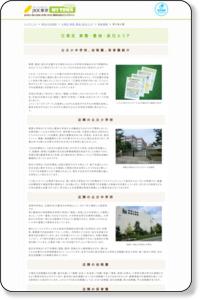 教育 | 江東区 東雲・豊洲・辰巳エリア | マイタウン 住みたい街と住まいが見つかる 素敵な街のエリアガイド | JKK東京 東京都住宅供給公社