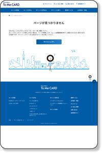 提携先紹介|東京メトロ To Me CARD