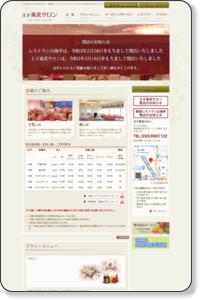 王子東武サロン パーティ・各種ご宴会・ケータリングサービス